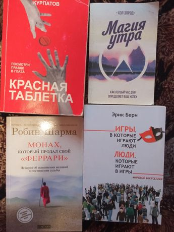 Книги Курпатов, Элрод, Берн, Шарма