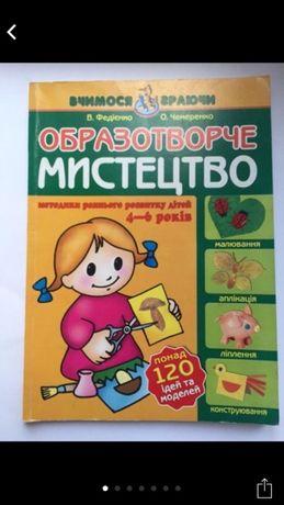 Образотворче мистецтво для 4-6 років Федієнко В.