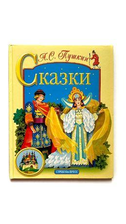 Пушкин А.С. Сказки (сборник)