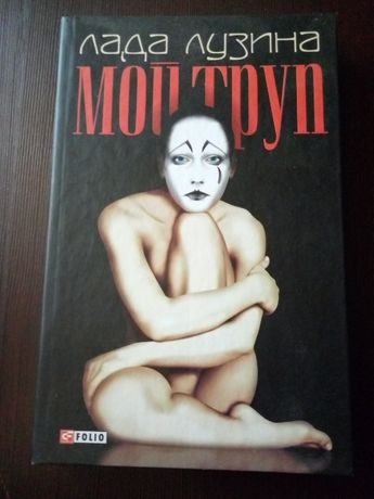 Книга Мой труп Лада Лузина
