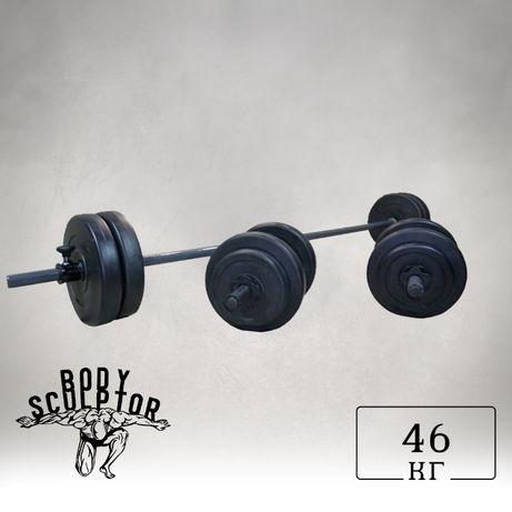 Штанга (2 м) + гантелі (45 см)   від 46 кг до 107 кг