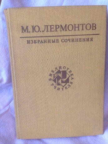 М. Ю. Лермонтов. Избранные сочинения 1987 года