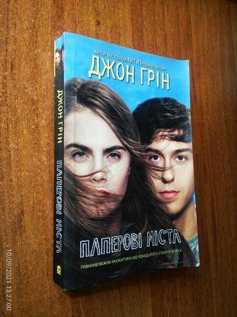"""книжка """"Паперові міста"""" Джона Гріна"""