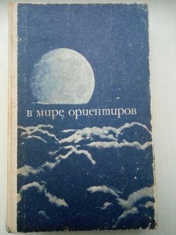 В мире ориентиров Меньчуков А.Е.