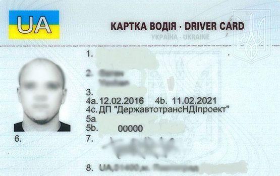 Чип карта, карта тахографа водителя за 9 дней! Всего 200 гривен.