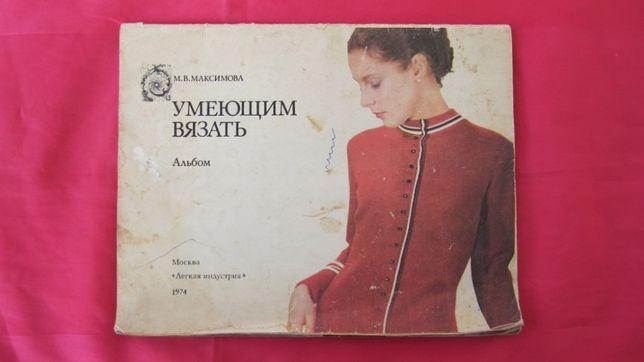 Альбом по вязанию Умеющим вязать 1974г. схемы чертежи книга