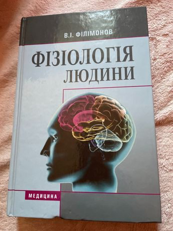 Підручник,фізіологія людини