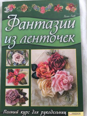 Книга Фантазии из ленточек