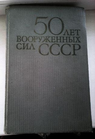 Книга про історію створення Збройних сил СРСР