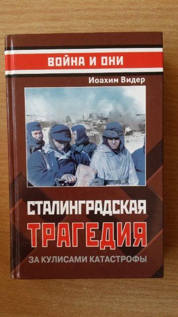 Видер И. Сталинградская трагедия. За кулисами катастрофы.