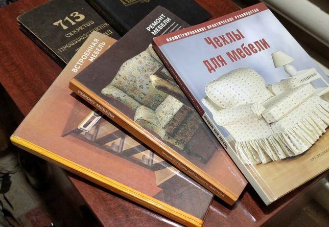 Редкие книги для мастера