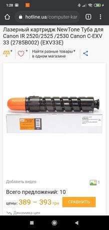 Тонер- картридж Nev tone canon 2785b002