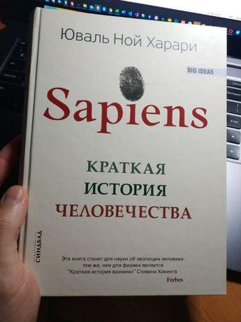 """Книга """"Sapiens. Краткая история человечества"""" (Юваль Ной Харари)"""