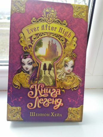 "Книга Легенд ""Ever After Hight"""
