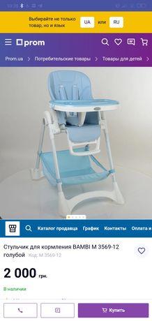 Стульчик для кормления BAMBI M 3569-12 голубой