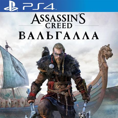 Assassin's Creed Вальгалла PS4/PS5 Valhalla, Одиссея, Истоки, Синдикат
