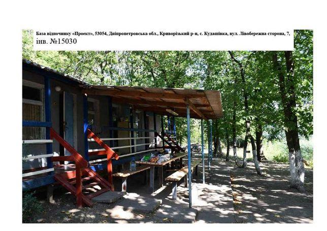 База відпочинку «Проект»с. Кудашівка, вул. Лівобережна сторона, 7.
