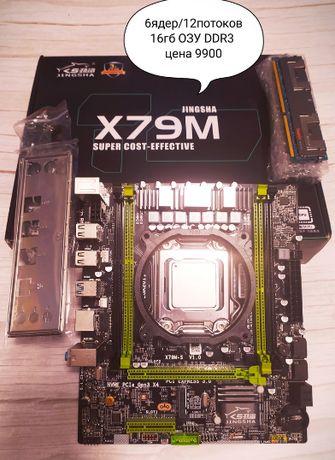 Комплект intel 2620 6ядер/12потоков ddr3 16гб озу цена 9900р