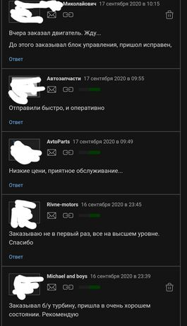 Отзывы відгуки реклама послуги AvtoPro Prom Rozetka