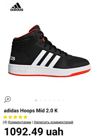 Хайтопы. Кроссовки adidas Hoops Mid 2.0 kids. 22 размер