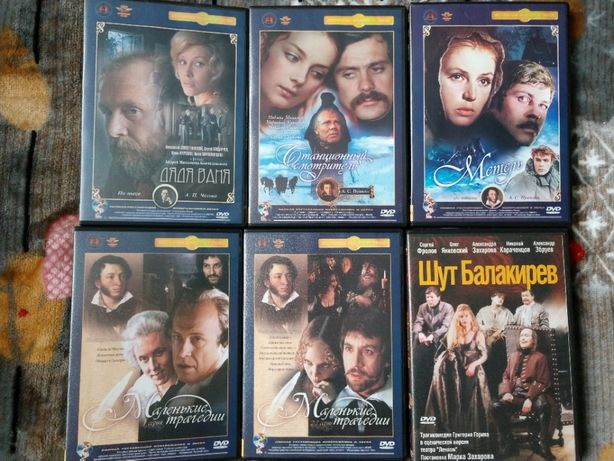 DVD Метель, Маленькие трагедии, Дядя Ваня, Станционный смотритель