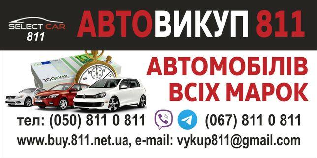 АвтоВыкуп Кропивницкий. Срочный выкуп любого авто.