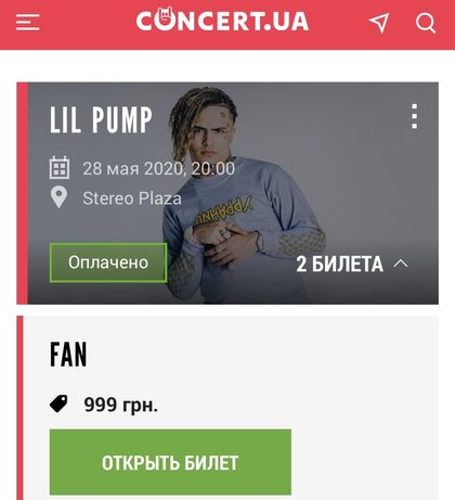 Білет на Lil pump