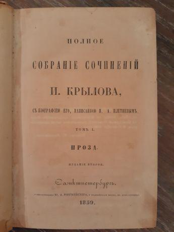 Полное собрание сочинений И.Крылова 1859год