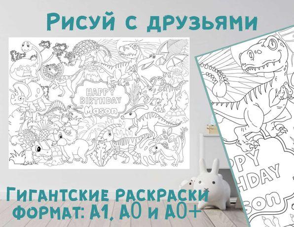 Огромные постеры раскраски для ваших детей ДИНОЗАВРЫ.