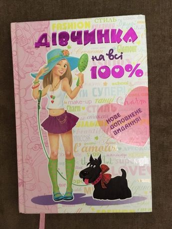 Книга «Дівчинка на всі 100%»