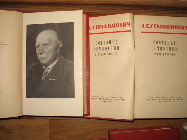 Серафимович А.С. Собрание сочинений в семи томах (1959г.)