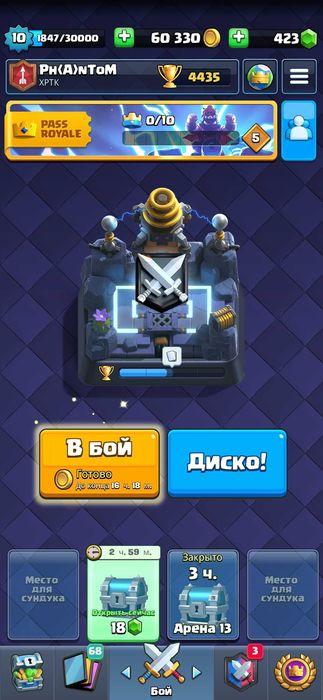 Обменяю аккаунт Clash Royal на Pubg Mobile Харьков - изображение 1