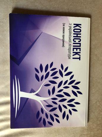 Продам конспект по украинской литературе Анны Качмар