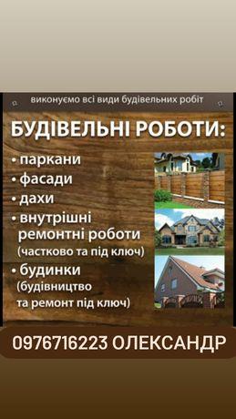 Будівельні роботи