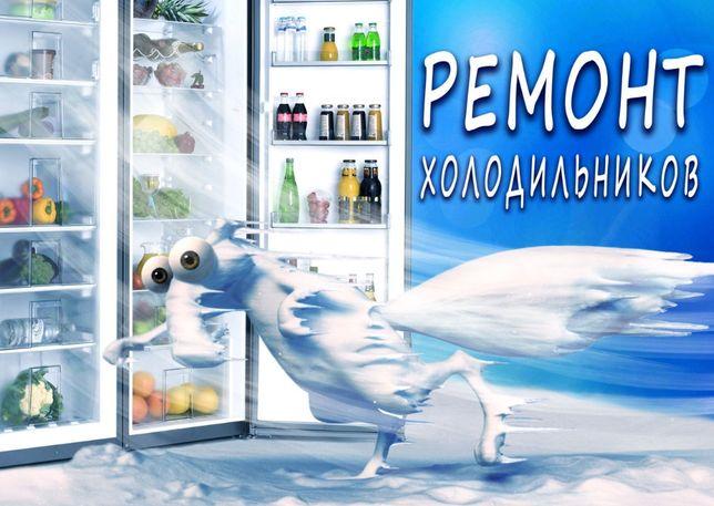 Сертифицированный Ремонт Холодильников в Донецке и Макеевке
