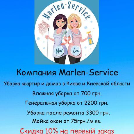 Уборка квартир и домов в Киеве от компании Marlen-Service от 700грн.