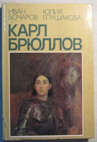 Карл Брюллов. 1984г.