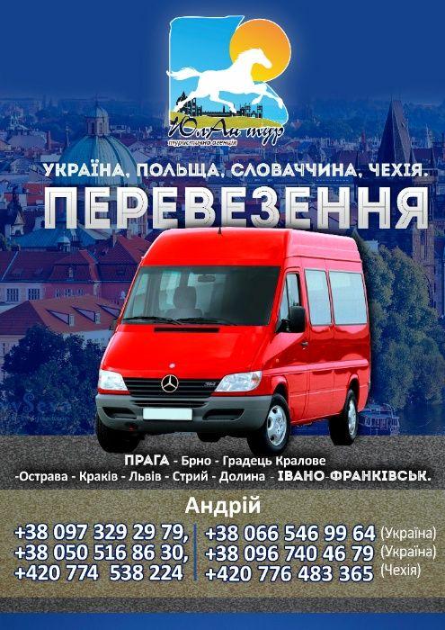 Перевезення Україна-Словаччина-Польща-Чехія Ивано-Франковск - изображение 1