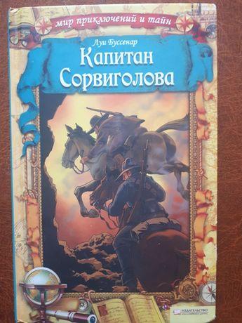 Капитан Сорвиголова, Луи Буссенар