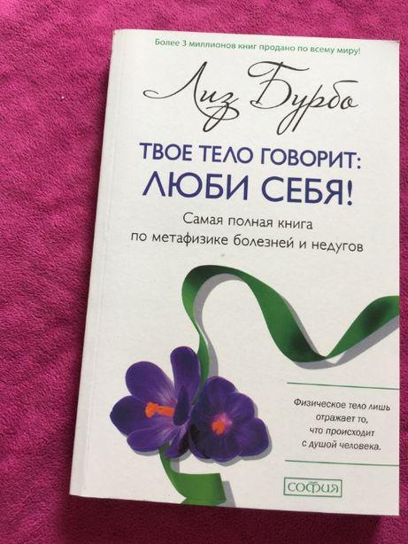 Книга Твое тело говорит: люби себя! Самая полная книга по метафизике б