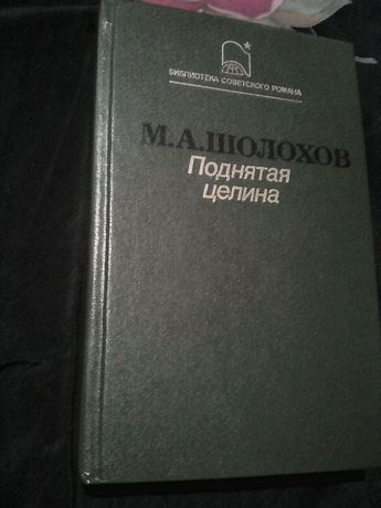 М.А.Шолохов. Поднятая целина. 1987 г.
