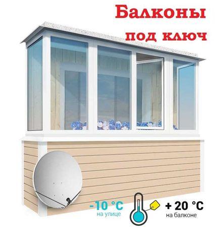 Застеклить балкон под ключ, Утепление, Обшивка, Сварка, Вынос