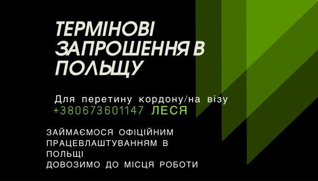 Термінові запрошення в Польщу / Срочное приглашения в Польшу