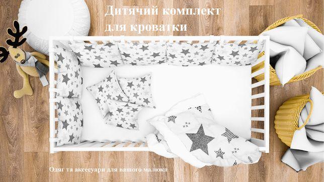 Бортики захист в дитяче ліжечко. Подушечки, одіяльце, кокон