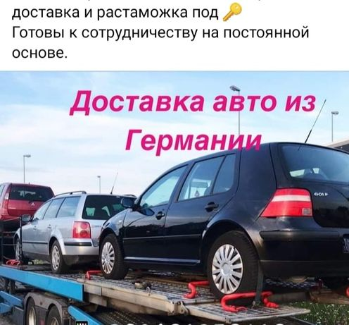 РАСТАМОЖКА ЕВРО БЛЯХ!!Доставка авто с Германии!Америки! Польша! Корея.