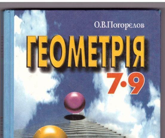 Геометрія О.В. Погорєлов 7 -9 клас підручник / Геометрия учебник