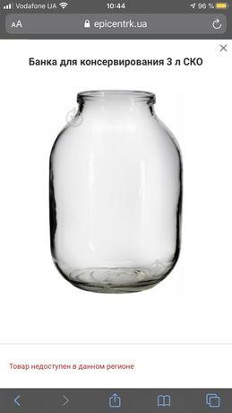 Банка для консервирования стеклянная -3 литра