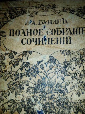 И. А. Бунин том 5. 1915 г.