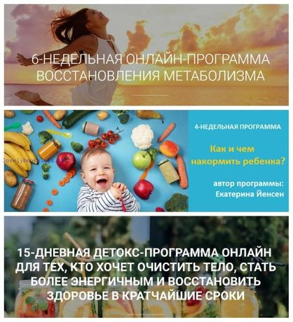 Екатерина Йенсен 4 разных Программа восстановления метаболизма Детокс