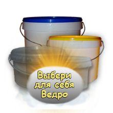 Тара Ведро Канистра Еврокуб Бочка пластиковая пищевая емкость до 10000